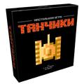 """Настольная игра """"Танчики""""  Э006 1"""