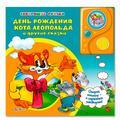 """Говорящие сказки """"День рождения кота Леопольда"""" и другие сказки 1"""