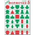 Логоформочки-5 (с держателями) 1