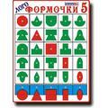 Логоформочки-5 1