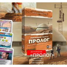 """Дополнение к """"Покорению Марса - Пролог"""" 1"""
