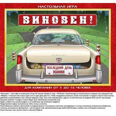 """Настольная игра """"Виновен!"""" 1"""