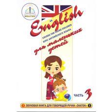 """Книга для ручки """"Курс английского языка для маленьких детей"""" часть №3+словарь 40030ZP 1"""