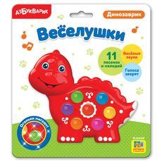 """Веселушки """"Динозаврик"""" 1"""