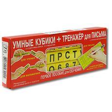 Умные кубики+тренажер русс. язык 0244 /36 1