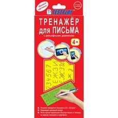 Тренажер ТРАФАРЕТ для письма русс. язык Т-0077 1