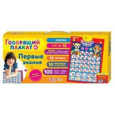 """Говорящий плакат """"Первые знания"""" 1"""