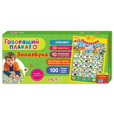 """Говорящий плакат """"Зооазбука"""" 1"""