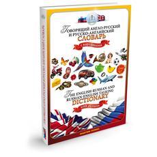 Словарь для ручки (англо-русский и русско-английский) с картинками ZP-40001 1