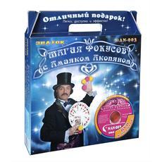 Магия фокусов с А.Акопяном АN-003 1