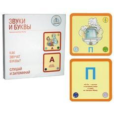 """Набор карточек 29 шт. """"Звуки и буквы"""" для эл.ручки ZP-40096 1"""