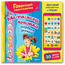 """Говорящий смартфончик """"Малышкина книжка"""" 1"""