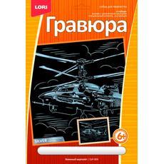 """Гравюра большая с эффектом серебра """"Военный вертолет"""" ГрР-004 1"""