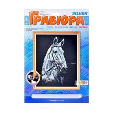 "Гравюра ""Лошадь"" (серебро) Гр-005 1"