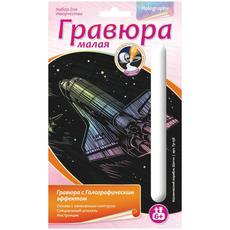 """Гравюра малая """"Космический корабль Шаттл"""" голография Гр-138 1"""