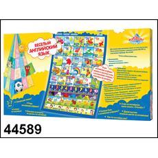 """Говорящий плакат """"Веселый Английский язык"""" 44589 1"""
