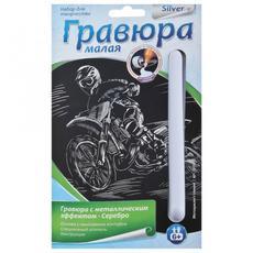 """Гравюра малая с эффектом серебра """" Мотоциклист-гонщик"""" Гр-135 1"""