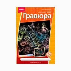 """Гравюра большая с эффектом голографик """"Полевые бабочки"""" ГрР-008 1"""