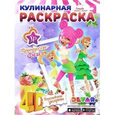 """Живая кулинарная раскраска """"Принцессы-Феи Королевские десерты"""" А4, мягкая обложка 1"""