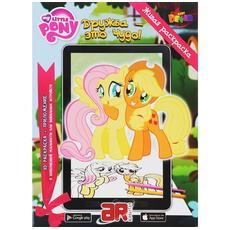 "Живая раскраска ""My Little Pony: Дружба - это чудо"" 1"