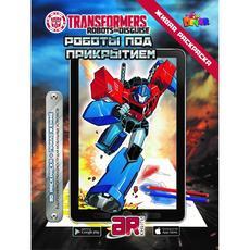 """Живая раскраска """"Трансформеры: Роботы под прикрытием"""" 1"""
