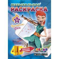 """Музыкальная раскраска """"Феи-Принцессы: Удивительные мелодии"""" А4,мягкая обложка 1"""