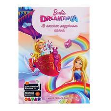 """Живые приключения """"Барби Дримтопия: В поисках радужного камня"""", А4, мягкая обложка 1"""