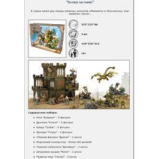 "Битвы Fantasy ""Битва за маяк"" 00485 3"