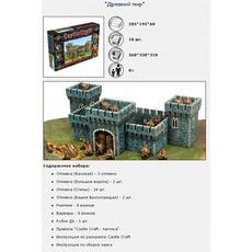 """Castlecraft """"Древний мир"""" (крепость) 00299 2"""