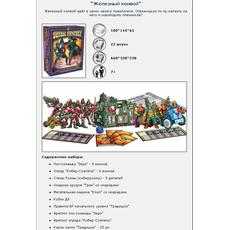 """Битвы Fantasy """"Железный конвой"""" 00248 3"""