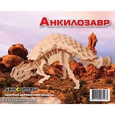 Анкилозавр (дерево) Ж022 1