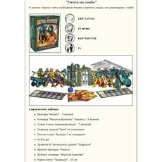 "Битвы Fantasy ""Охота на зомби"" 00230 3"