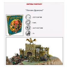 "Битвы Fantasy ""Логово дракона"" 00344 2"