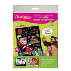 "Аппликация и раскраска на бархате ""Маша с подарками"" 32151 (Маша и Медведь) 1"