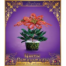 """Цветы Семирамиды. """"Герберы"""" 1"""