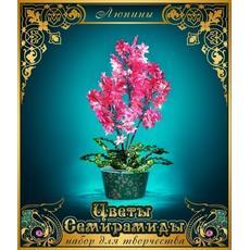 """Цветы Семирамиды. """"Люпины"""" 1"""