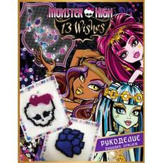 Monster high Вышивка крестиком 85656 1