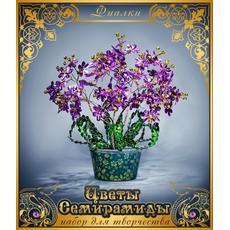 """Цветы Семирамиды. """"Фиалки"""" 1"""