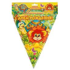 """Гирлянда-флаг """"Львенок и Черепаха"""" G-L-FL-03 (288) 1"""