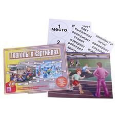"""Методическое пособие. """"Глаголы в картинках"""" Д-498 1"""