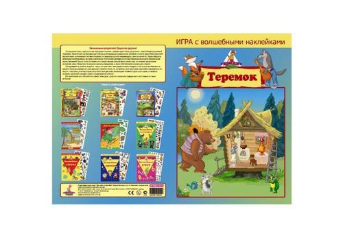"""Игра с волшебными наклейками """"Теремок"""" (2 поля с наклейками) 8216 1"""