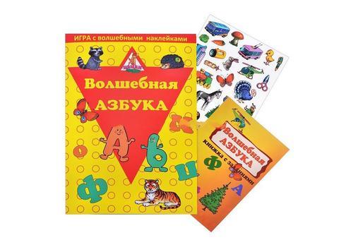 """Игра с волшебными наклейками """"Волшебная азбука"""" 8210 1"""