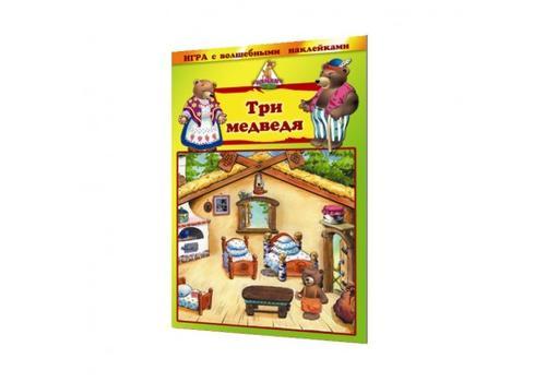 """Игра с волшебными наклейками """"Три медведя"""" 8201 1"""