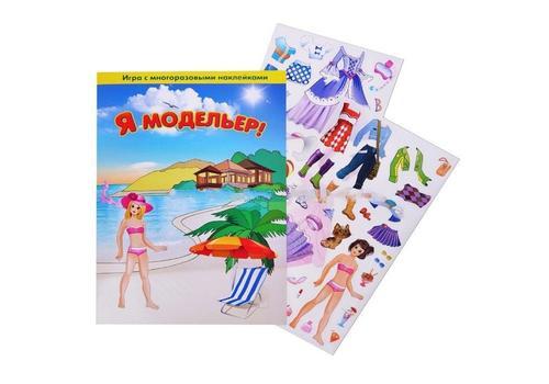 """Игра с волшебными наклейками """"Я модельер"""" (2 поля с наклейками) 8213 1"""