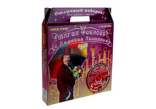 Магия фокусов с А.Акопяном АN-005 1