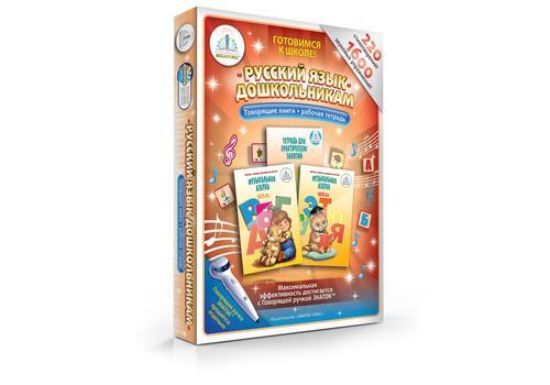 """Комплект говорящих книг для ручки """"Русский язык дошкольникам"""" 2 книги+тетрадь 20029ZP 1"""