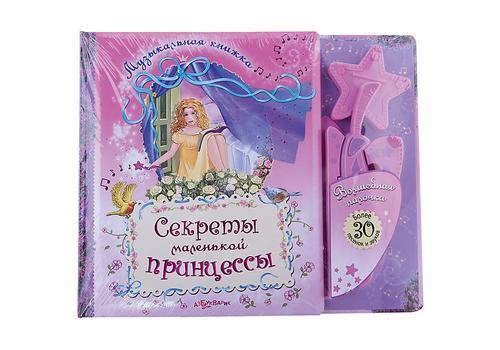 Секреты маленькой принцессы 1