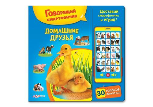 """Говорящий смартфончик """"Домашние друзья"""" 1"""