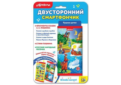 "Смартфончик ""Пушкин детям"" (двусторонний) 1"