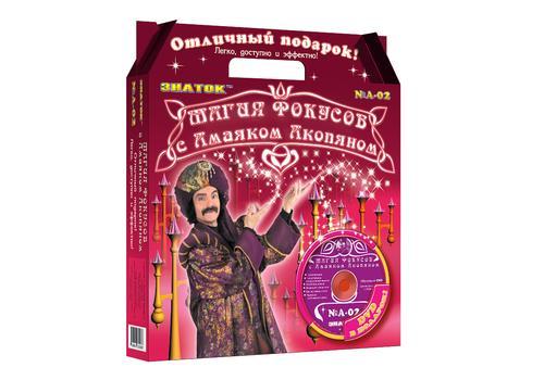 Магия фокусов с А.Акопяном АN-002 1